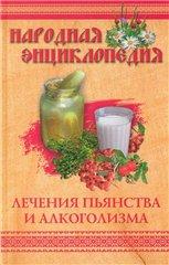 народная энциклопедия.jpg